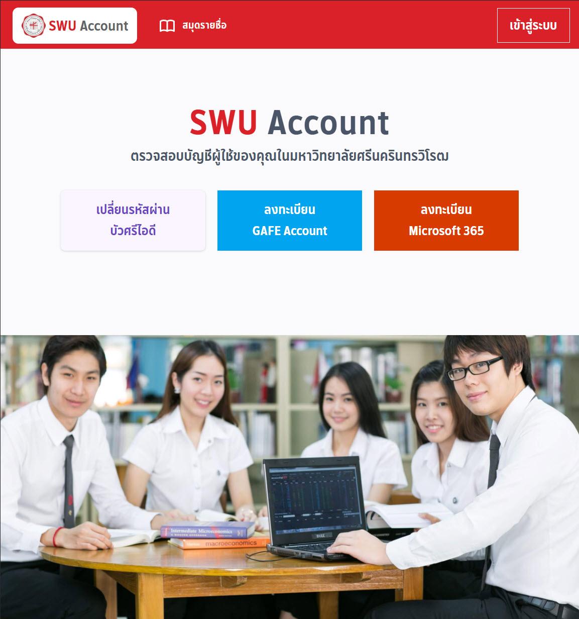 SWU Account